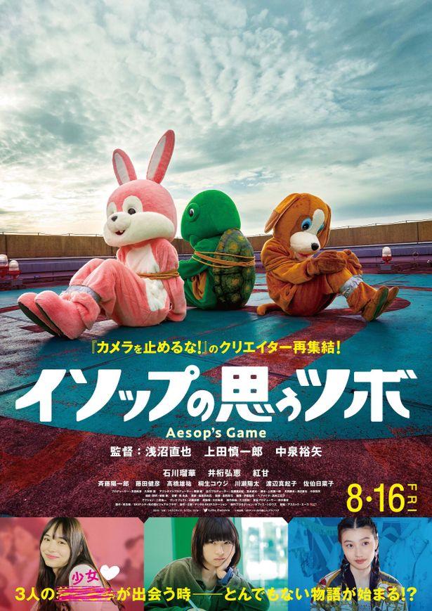 囚われている「ウサギ」「カメ」「イヌ」の着ぐるみたちはなにを意味するのか…