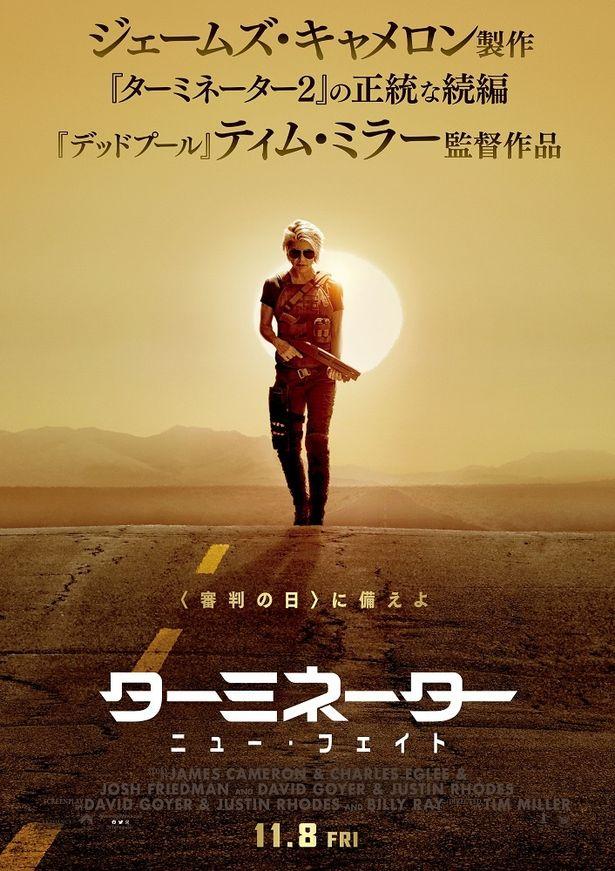 大ヒット作『ターミネーター2』の正統続編がついにやってくる!