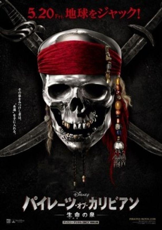 シリーズ初の3D公開となる『パイレーツ・オブ・カリビアン 生命の泉』は、2011年5月20日(金)より全世界同時公開