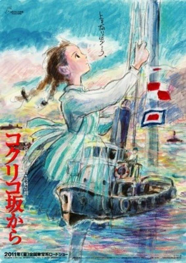 宮崎駿が描いたというポスターは宮崎吾朗監督も気に入っているという