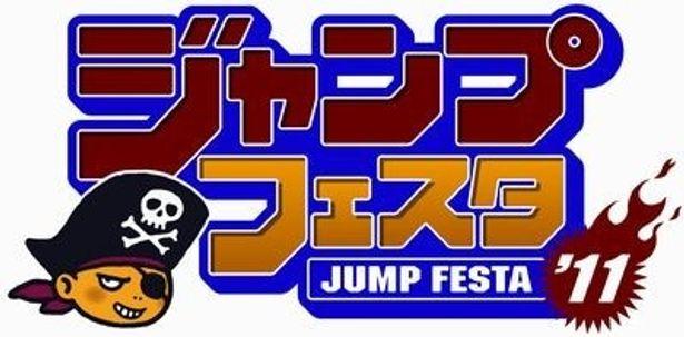 12/18(土)・19(日)の2日間にわたって開催される一大イベント「ジャンプフェスタ2011」