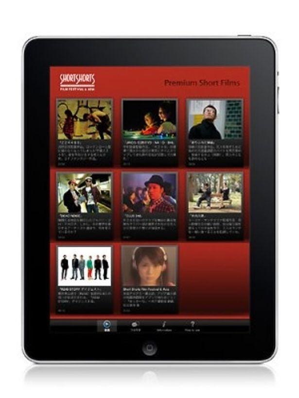 傑作ショートフィルムの数々がiPadで楽しめるアプリが登場