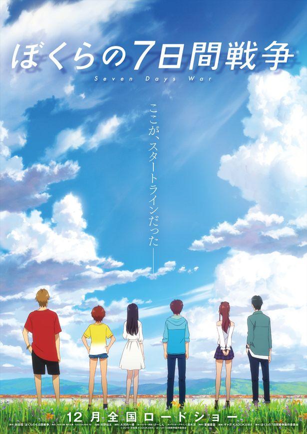 大ブームを巻き起こした「ぼくら」シリーズがアニメ映画化!