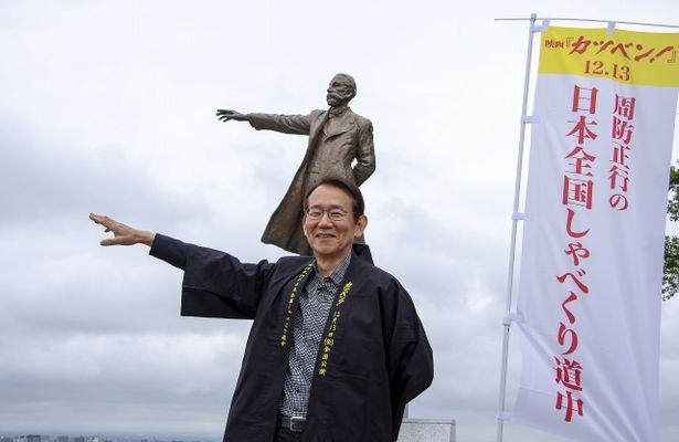 北海道と言えばココ!クラーク像の前で『カツベン!』の全国行脚がスタート