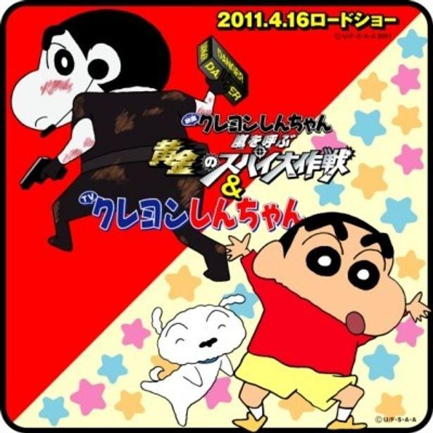 関ジャニ∞が主題歌を担当する『クレヨンしんちゃん 嵐を呼ぶ 黄金のスパイ大作戦』は2011年4月16日(土)より全国公開
