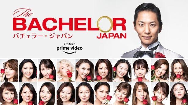 人気婚活サバイバル番組「バチェラー・ジャパン」のシーズン3ではどんな波乱が待ち受けるのか…