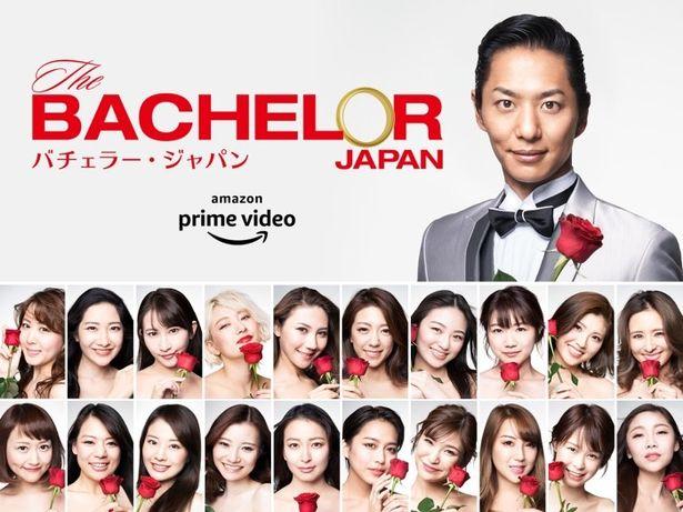 パートナーとなるのは果たして…「バチェラー・ジャパン」シーズン3は2019年秋から配信開始