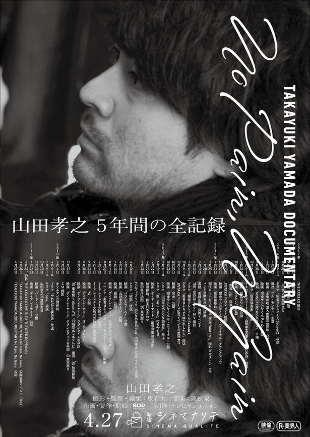 映像配信サービス「dTV」にて6月22日(土)0時より配信開始!