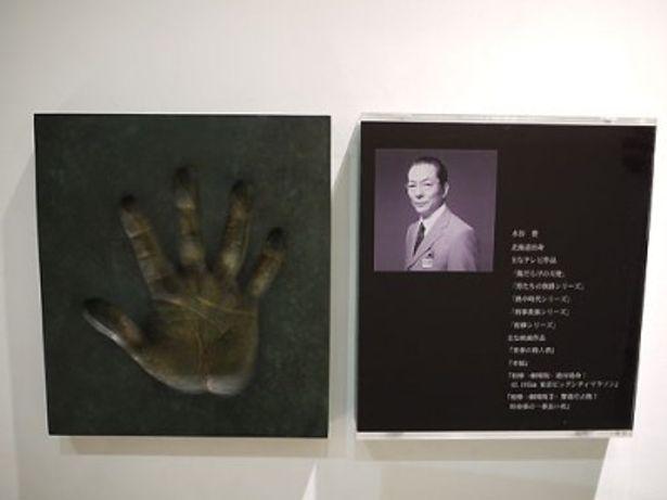 T・ジョイ大泉に展示されている、杉下右京こと水谷豊の手形