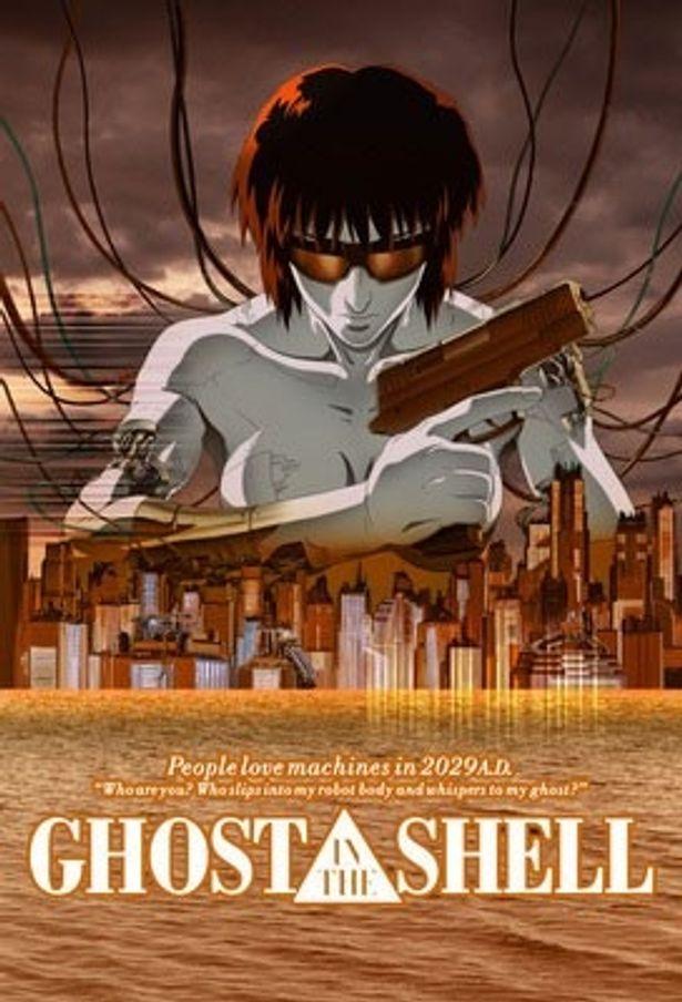 【写真】シリーズ第1弾『GHOST IN THE SHELL 攻殻機動隊』もブルーレイで登場