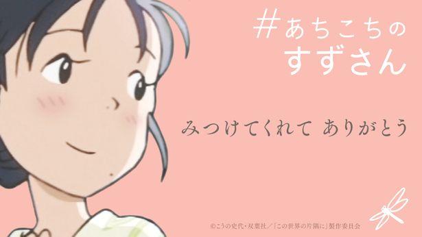 NHKで地上波初放送&スペシャル番組「#あちこちのすずさん」放送決定!