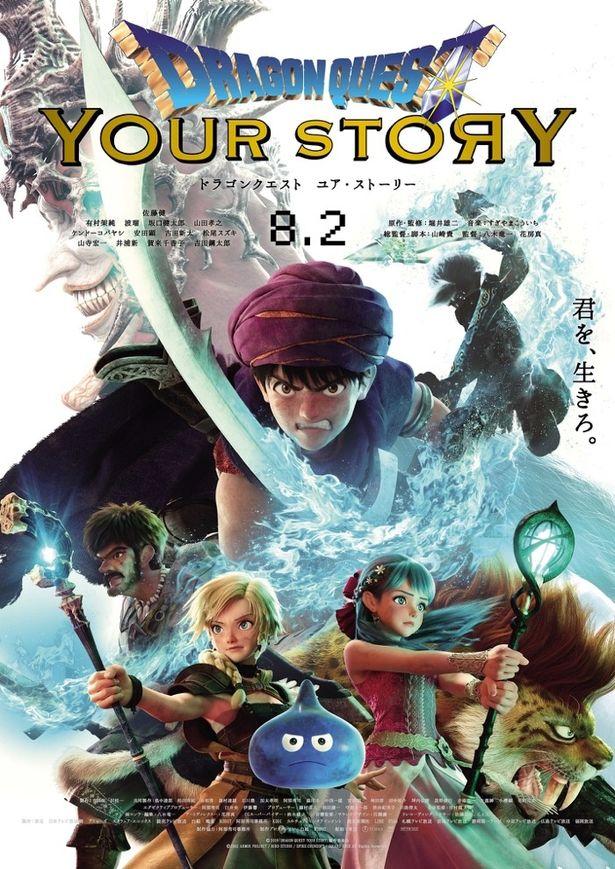 キャラクターたちの奮闘を描いたポスターも到着!