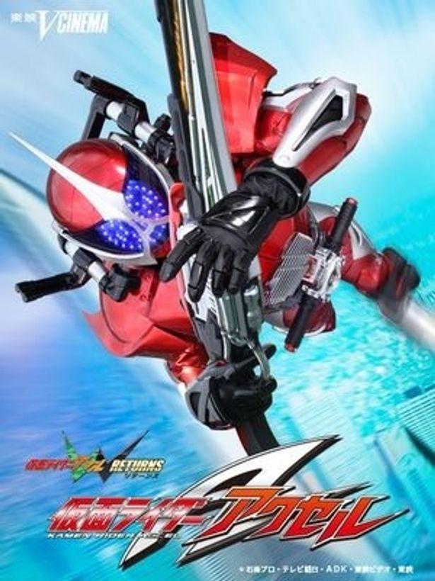 2011年4月8日(金)よりDVDレンタル開始予定の『仮面ライダーアクセル』