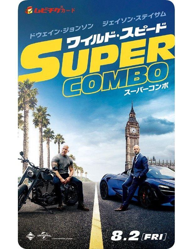 『ワイルド・スピード/スーパーコンボ』ムビチケカードイメージ画像