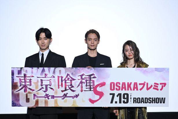 OSAKAプレミアに窪田正孝、松田翔太、山本舞香が登壇