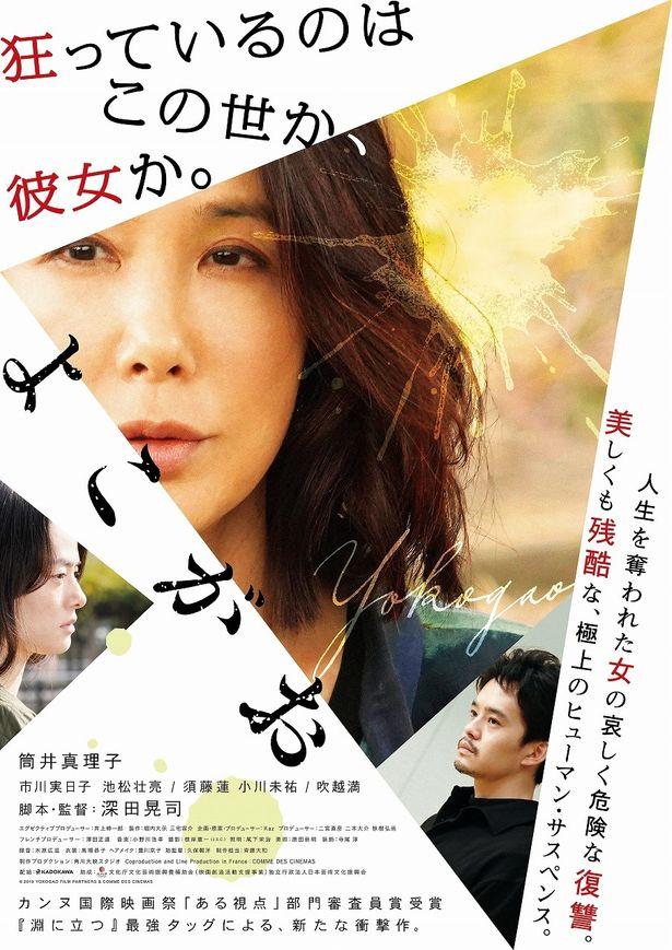 深田晃司監督最新作『よこがお』新ポスター