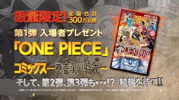 【写真を見る】入場者プレゼントのコミックはファンでなくとも絶対に手に入れたい!
