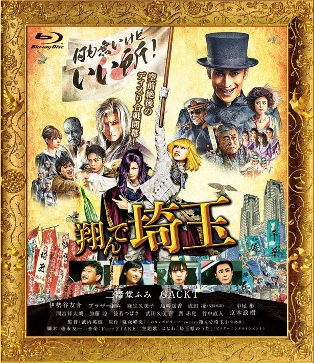 『翔んで埼玉』のBlu-rayは9月11日(水)発売
