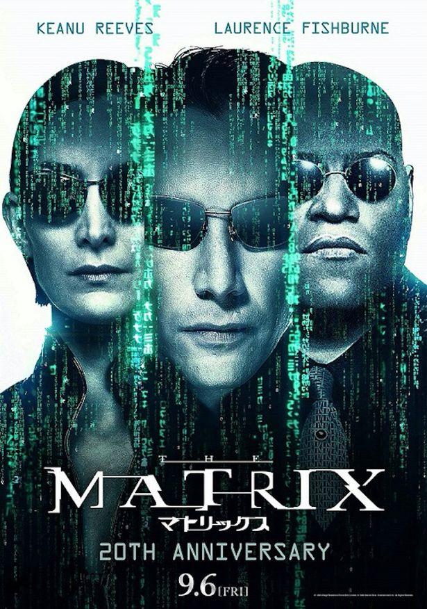 『マトリックス』20周年を記念して、4D上映が決定!