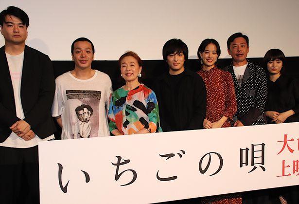 『いちごの唄』の公開記念舞台挨拶が開催された