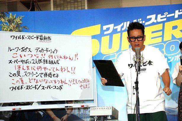 【写真を見る】宮川大輔が添削したフレーズを披露!