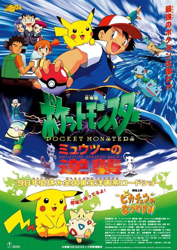 『劇場版 ポケットモンスター ミュウツーの逆襲』(98)