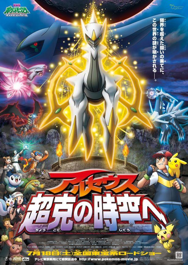 『劇場版ポケットモンスター ダイヤモンド&パール アルセウス超克(ちょうこく)の時空へ』(09)