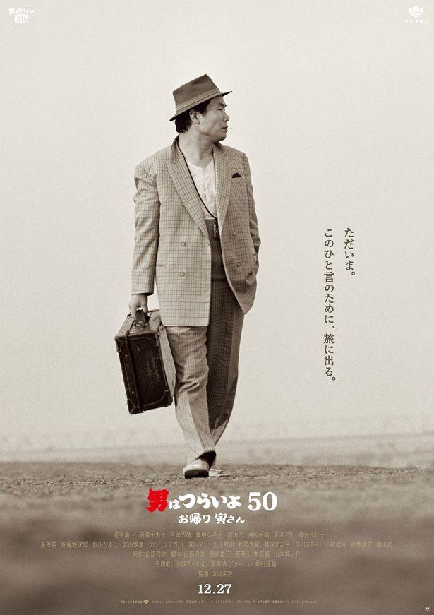 今年の東京国際映画祭は寅さんで開幕!
