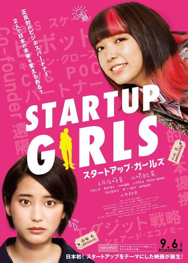 スタートアップを題材とした日本初の映画に上白石萌音と山崎紘菜が初共演を飾る!