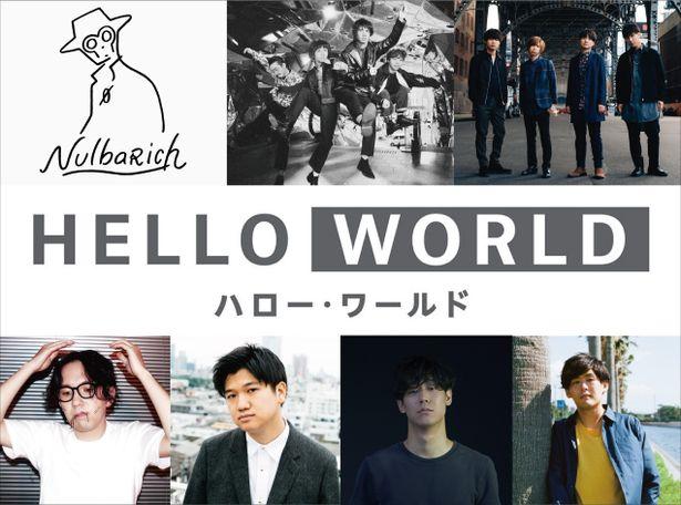 OKAMOTO'S、Official髭男dism、Nulbarichら同世代アーティストが集結した2027Soundプロジェクト