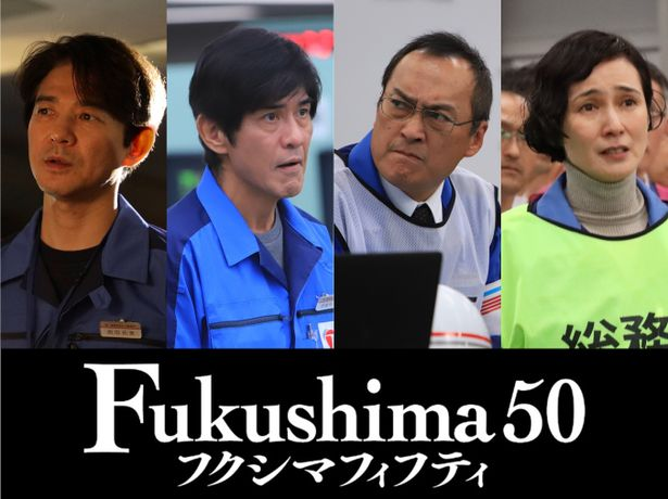 『Fukushima 50』から初映像が到着!