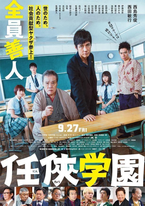 『任侠学園』は9月27日(金)公開