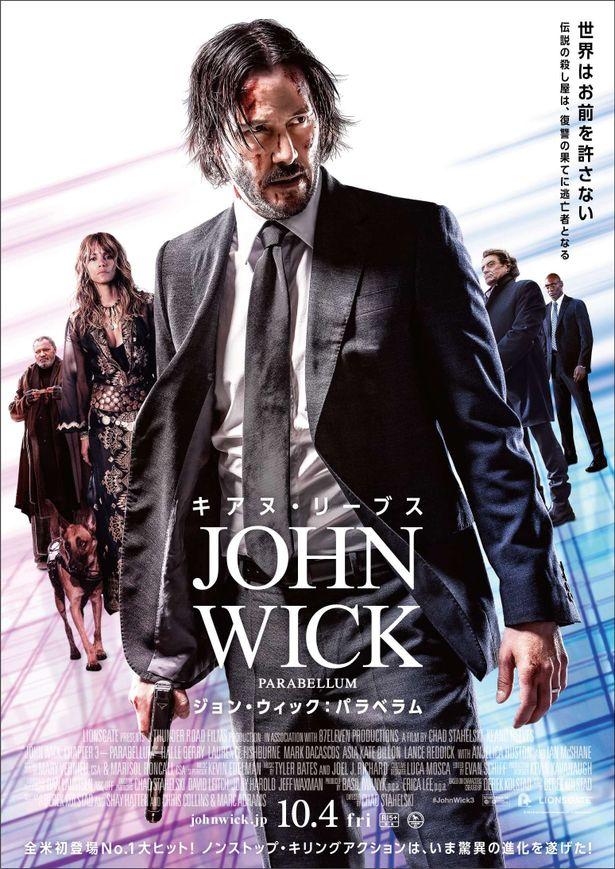 『ジョン・ウィック:パラベラム』ポスタービジュアルがついに解禁!