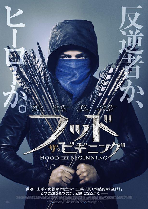10月18日(金)公開!あの伝説のヒーローの前日譚を描く『フッド:ザ・ビギニング』