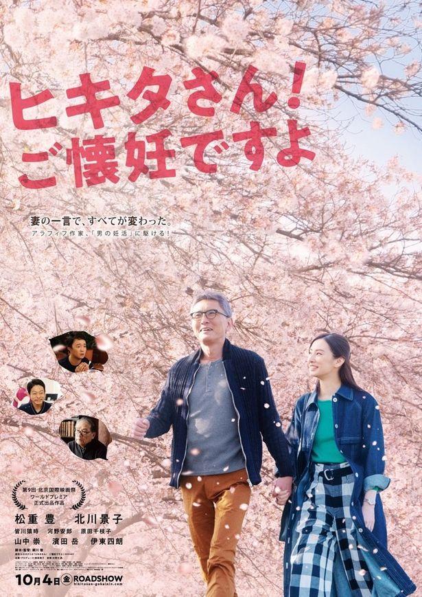 松重豊と北川景子が、妊活に励む夫妻を熱演!