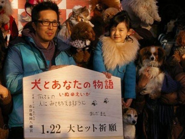 『犬とあなたの物語 いぬのえいが』大ヒット祈願に登壇した江藤尚志監督、芦田愛菜