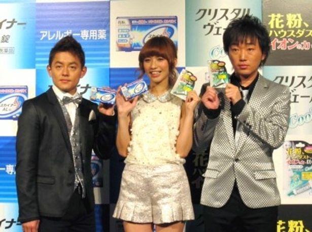 「クリスタルヴェール」新CM発表会に出席した優木まおみ(写真中央)とスピードワゴンの2人