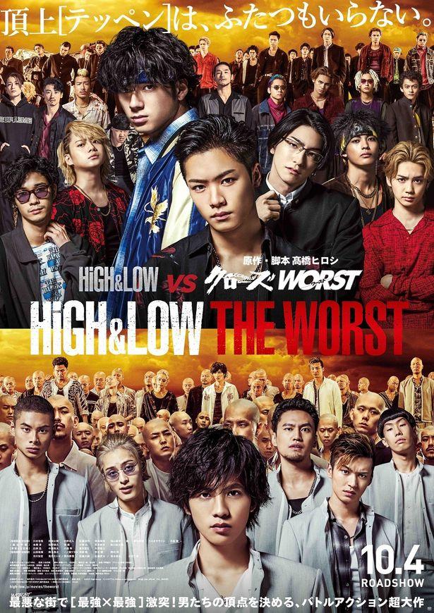 圧巻の迫力!『HiGH&LOW THE WORST』本ポスター
