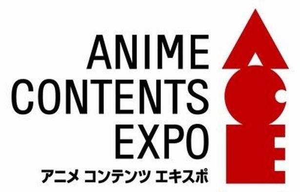 3月26日(土)・27日(日)に開催されるアニメ コンテンツ エキスポ