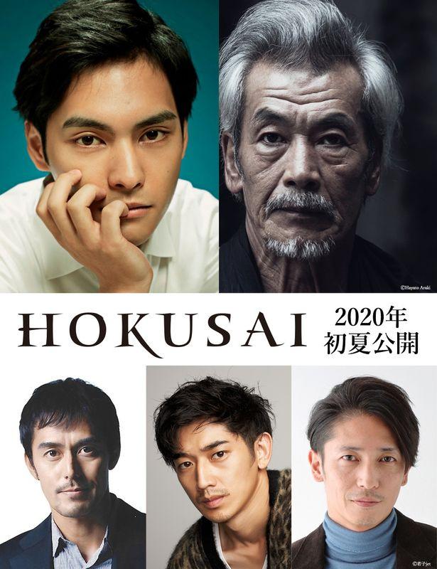 豪華俳優陣が集結!『HOKUSAI』は2020年初夏公開