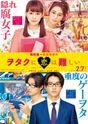初共演となる高畑充希と山﨑賢人が隠れ腐女子とゲームヲタクの恋模様を描いていく