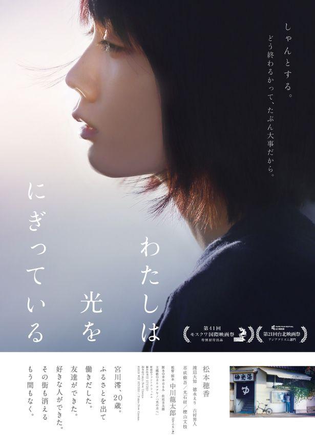 世界が認めた新鋭の中川龍太郎監督とともに若手女優の松本穂香が現代を生きる若者の姿を描く