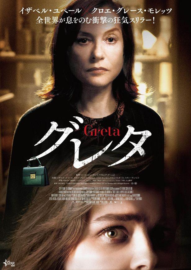 衝撃のスリラー『グレタ GRETA』が日本上陸!予告映像が解禁