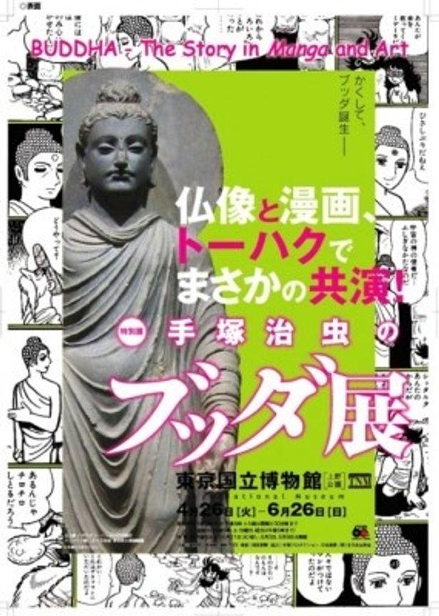展覧会では手塚治虫の「ブッダ」の直筆原画と、重要文化財を含む仏像によってブッダの生涯をたどる