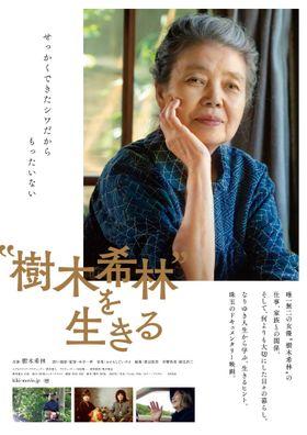 唯一無二の女優・樹木希林の最後の日々を追った、ドキュメンタリー映画が公開!