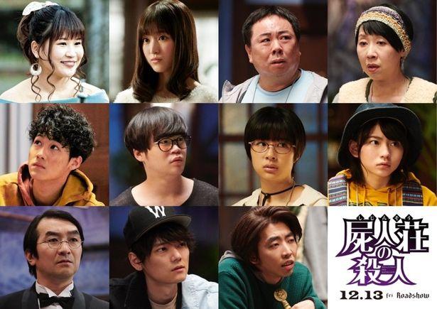 【写真を見る】葉山奨之、矢本悠馬、佐久間由衣、山田杏奈ら11人の個性派俳優陣が密室ミステリーに参戦