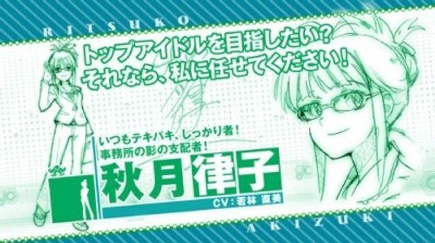 経営、経理にも精通した秋月律子(声:若林直美)。アニメではプロデュース活動も?