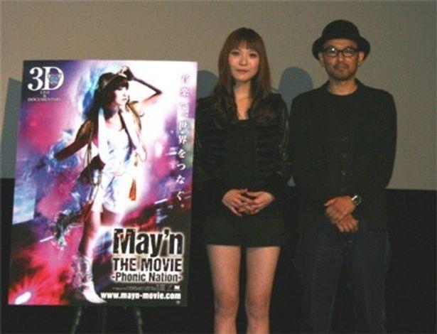 『May'n THE MOVIE Phonic Nation』初日舞台挨拶に登場したMay'nと須永監督
