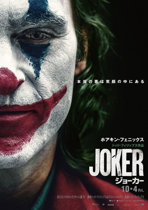 キャリア史上最高の演技と絶賛されたホアキン・フェニックス主演『ジョーカー』