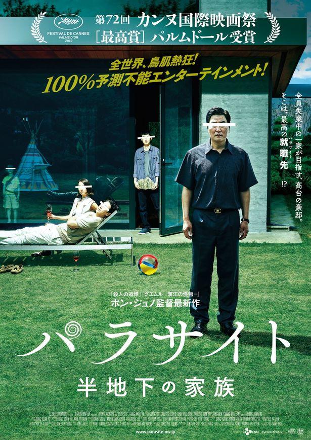 韓国映画初のパルムドール受賞!異色エンターテインメントが日本上陸
